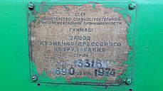 НД 3316 Ножницы гильотинные пневматические | гильотина пневматическая по металлу бу (4х2000) после ремонта, фото 2