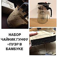 Набор чайник Гунфу + пуэр в бамбуке