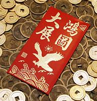 Конверт для денег красный с объёмным золотым тиснением 9*16,5см. упаковка 6шт. №10