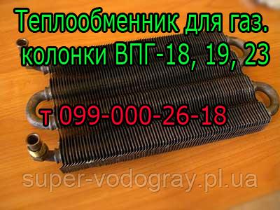 Теплообменник (радиатор) для газовой колонки ВПГ-18, 19, 23