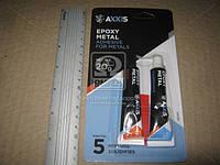 Клей для металла 20г (VSB-023) Epoxy-Metal AXXIS (пр-во Польша)