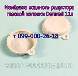 Мембрана водяного редуктора газовой колонки Demrad 11л