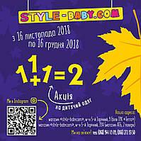 Акция 2=3 категория одежда) Выбирайте 3 товара и платите за 2. Один товар в Подарок! Style-Baby.com