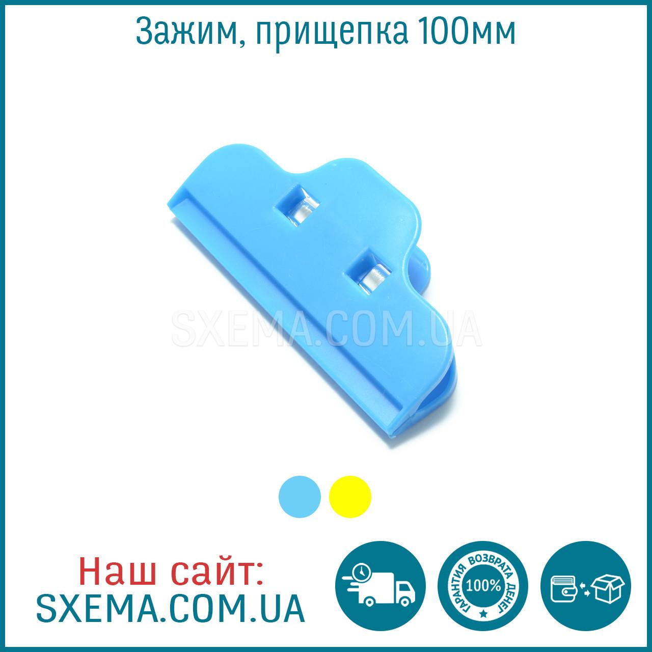 Зажим, прищепка для фиксации сенсоров и модулей при их поклейке 100мм