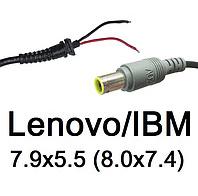 Кабель для ремонта блока питания Lenovo 8.0*5.0