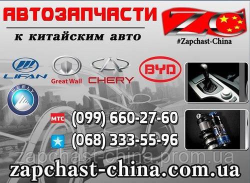 Молдинг бампера CHERY AMULET (new) переднего (хром) CHERY A15-2803510BC