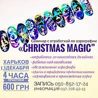 "Приглашаем мастеров на семинар ""Christmas magic"""