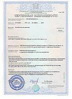 Сертификат на полимерпесчаную черепицу