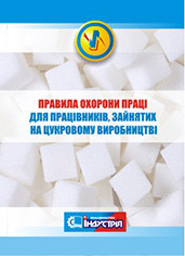 НПАОП 15.8-1.29-18. Правила охорони праці для працівників, зайнятих на цукровому виробництві