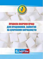 НПАОП-2018. Правила охорони праці для працівників, зайнятих на цукровому виробництві