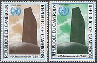 Камерун - 40-річчя ООН - Республіка Камерун 1985