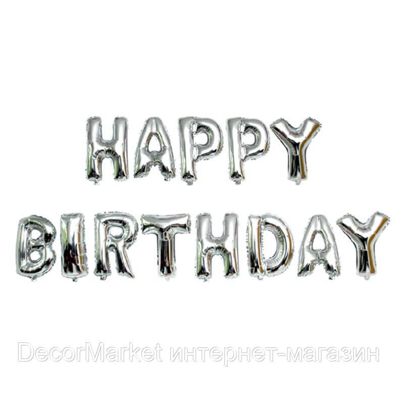"""Набор фольгированных шаров """"HAPPY BIRTHDAY"""", цвет СЕРЕБРО - 40 см (16 дюймов)"""