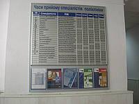 Информационный стенд со сменной информацией.