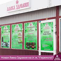 """Лавка Здравия теперь на ст. м. """"Перемога"""" в Харькове!!!"""