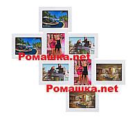 Фото рамки 8 фото (дерево) 65*65см ( фоторамка коллаж ) ФР0016