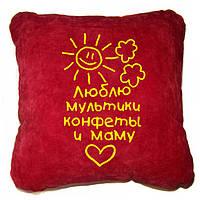 """Сувенирная подушка """"Люблю мультики, конфеты и маму!""""  №133"""