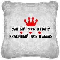 """Сувенирная подушка  """"Умный и красивый""""  №147"""
