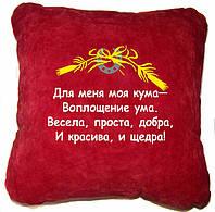 """Сувенирная подушка """"Куме""""  №148"""