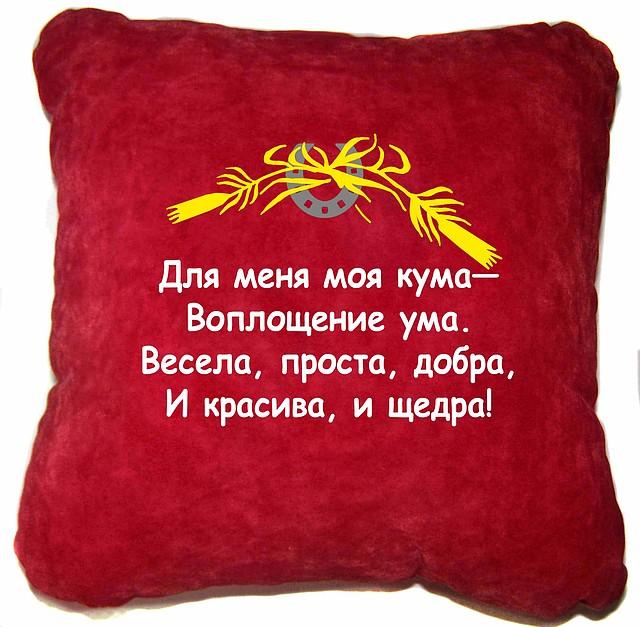"""Сувенирная подушка """"Куме""""  №148 - Оптовый магазин """"Slivki"""". Товары от производителя в Днепре"""