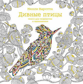 Дивные птицы. Книга для творчества и вдохновения