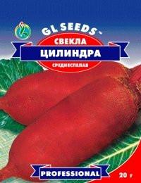 Семена свекла столовая Цилиндр 20г