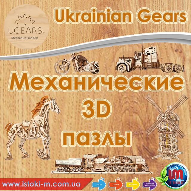 механические 3d пазлы ugears купить_механические 3d пазлы ugears интернет магазин купить_механические 3d пазлы ugears запорожье