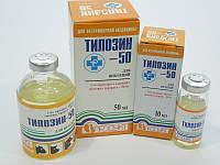 Тилозин 5г