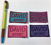 """Нашивки (аппликации) для одежды """"David sport"""""""
