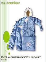 Комплект (комбинезон, куртка, варежки, мешок)