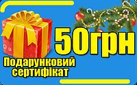Скидка 50 грн при 100% оплате на карту!
