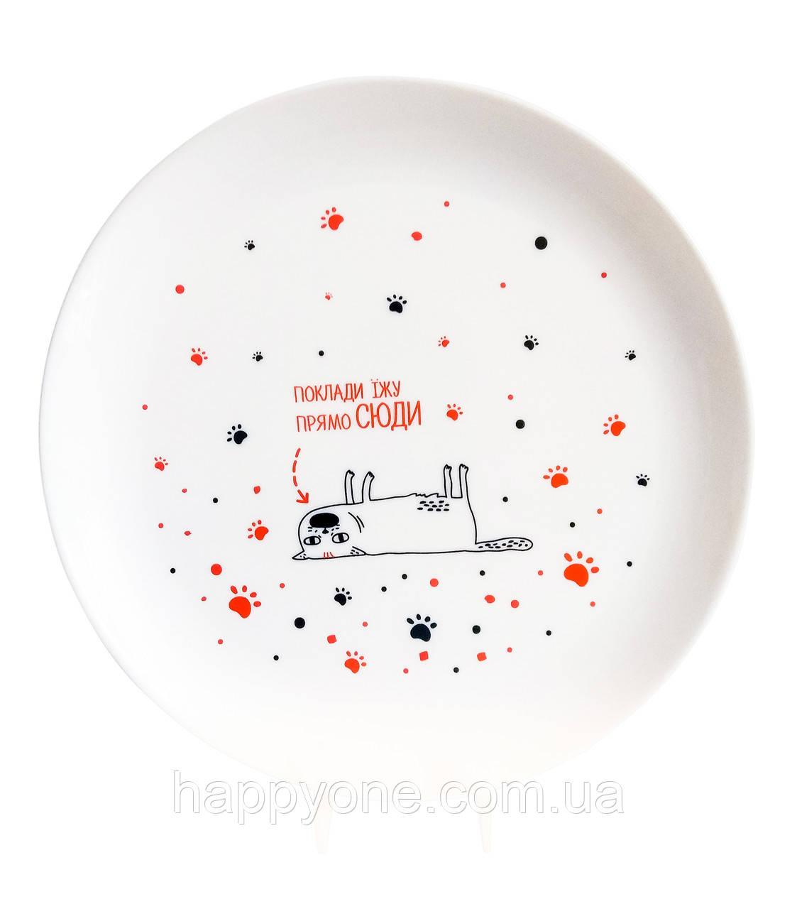 Тарелка «Поклади їжу прямо сюди»
