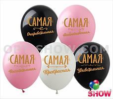"""Воздушные шары """"Самая-самая"""" золотая печать В упак: 100шт ТМ Арт «SHOW»"""