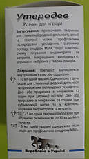 Утеродев раствор для инъекций флакон-100мл, фото 3
