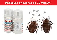 """""""ПАЛАЧ"""" средство от клопов и других насекомых 6мл.(Россия)"""