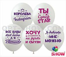 """Воздушные шары """"Королева Инстаграма"""" (1ст.) В упак: 100шт ТМ Арт «SHOW»"""