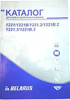 Каталог МТЗ-1221