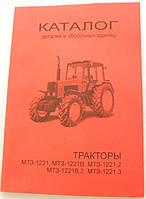 Каталог деталей и сборочных единиц МТЗ-1221