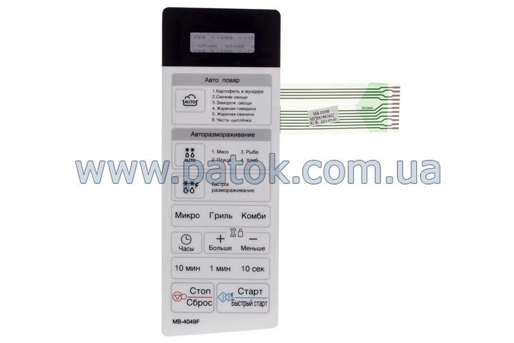 Клавиатура для СВЧ печи LG MB-4049F MFM61842602