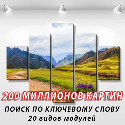 Модульная картина, холст, Горы, реки, 90x110см.  (30x20-2/55x20-2/90x20), фото 2