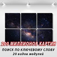 Модульная картина, холст, Космос, 62x95см.  (30x30-6)