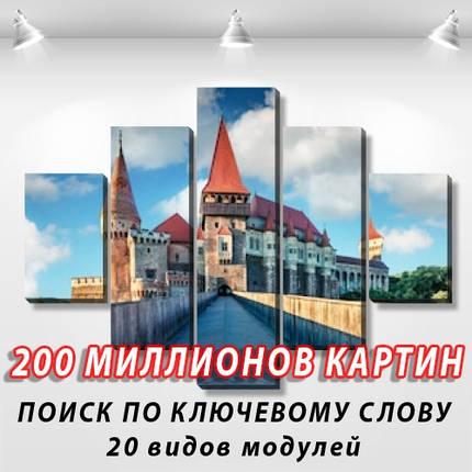 Модульная картина, холст, Замки, 90x110см.  (30x20-2/55x20-2/90x20), фото 2