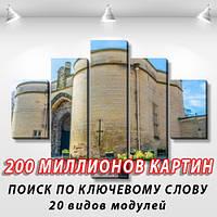 Модульная картина, холст, Замки, 90x110см.  (30x20-2/55x20-2/90x20)