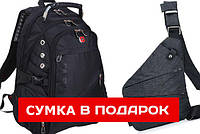 Рюкзак Swissgear 8810 (сумка в подарок), 35 л, + USB + дождевик