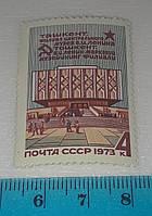 """Марка """"Ташкент"""""""