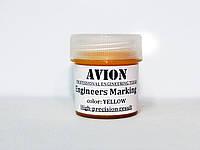Краска шабровочная прецизионная «Avion» Желтый