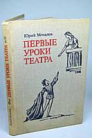 """Книга: """"Первые уроки театра"""", книга для учащихся старших классов"""