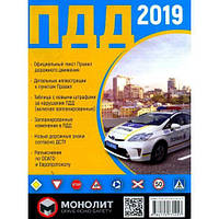 Правила Дорожного Движения Украины 2019 (русск.язык)