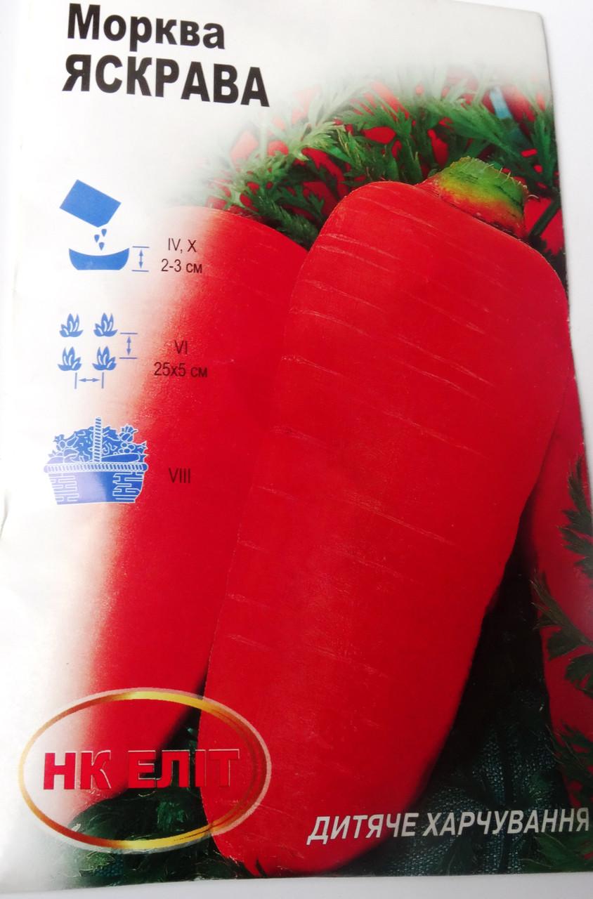Семена Моркови  20гр сорт Красочная
