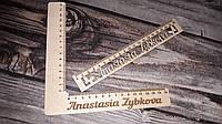 Именная линейка из дерева. Линейка с именем. Уголок с именем 20 см, фото 1