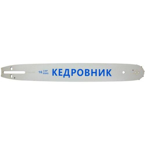 "Шина ""Кедровник"" 40см 16х3/8х1.3 (56Т) для бензопилы Partner 350"